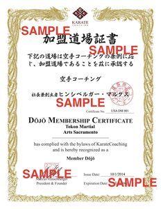8.5x11 Dojo Membership SAMPLE