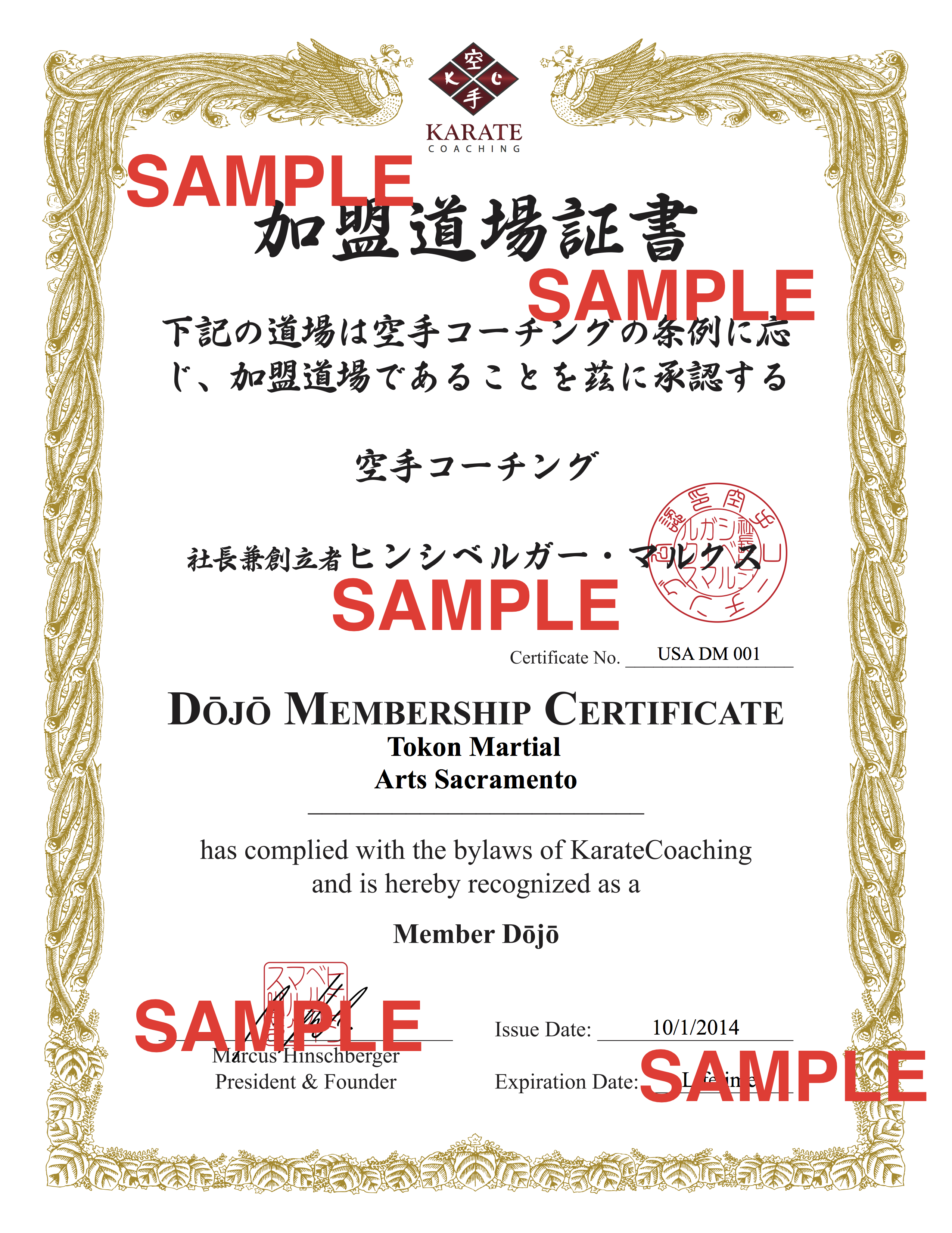 KarateCoaching Dojo Membership Certificate KarateCoaching – Sample Membership Certificate